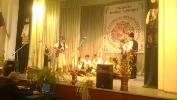 Obshtinski folkloren praznik